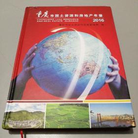 重庆市国土资源和房地产年鉴(2016)