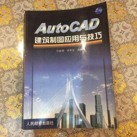 AutoCAD建筑制图应用与技巧