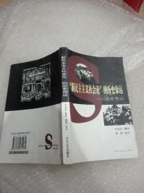 """""""新民主主义社会论""""的历史命运:读史笔记    2005年1印"""