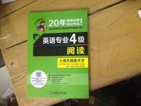 冲击波英语·英语专业4级阅读(第1波)