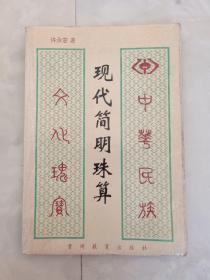 《现代简明珠算》1993年一版一印。