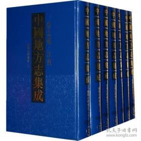 中国地方志集成·省志辑·江西(16开精装 全七册)