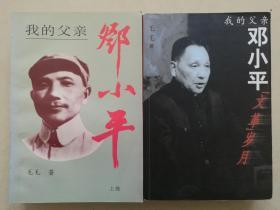 """我的父亲邓小平上卷+我的父亲邓小平""""文革""""岁月(两册合售,毛毛著)"""