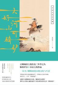 大好河山可骑驴-中国之美在宋朝 2016年绝版绿版