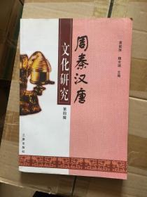 周秦汉唐文化研究.第四辑