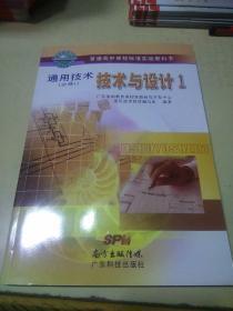 普通高中课程标准实验教科书  通用技术(必修1)技术与设计1