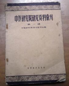 中医研究院研究资料汇刊 第一辑
