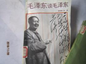 毛泽东谈毛泽东