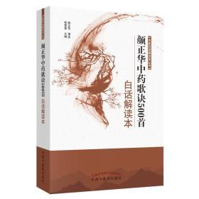 中医白话解读本丛书:颜正华中药歌诀500首白话解读本