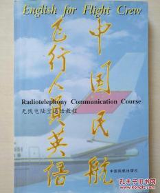 无线电陆空通话教程 吴土星  编  9787801101280