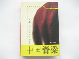 中国高级记者丛书    中国脊梁    杜新-来自中国西部边陲的报道    1版1印精装    作者签名题赠