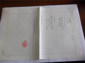 B0586诗之缘旧藏,台湾中生代诗人刘菲上世纪精品代表作手迹1页