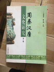 周秦汉唐文化研究.第二辑
