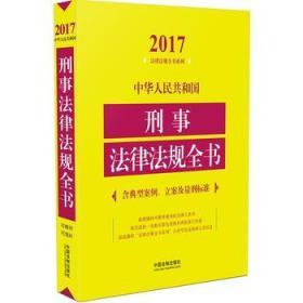 中华人民共和国刑事法律法规全书(含典型案例、立案及量刑标准)(2017年版)