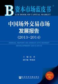 资本市场蓝皮书:中国场外交易市场发展报告(2014版 2013-2014)