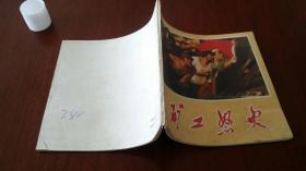 1972年河南人民出版社第二版4月第1次印刷、60开连环画:《矿工怒火》带毛主席语录