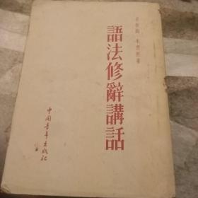 语法修辞讲话,中国青年出版社,竖版