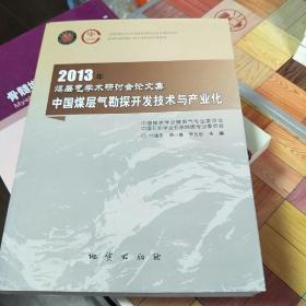 中国煤层气勘探开发技术与产业化 : 2013年煤层气学术研讨会论文集