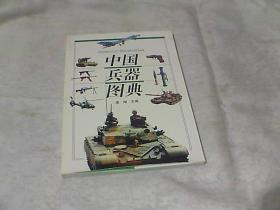 中国兵器图典