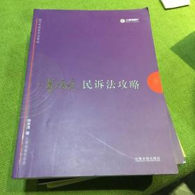 2017年司法考试指南针讲义攻略:杨秀清民诉法攻略