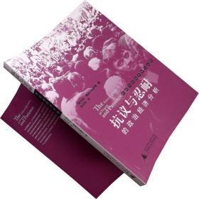 抗议与忍耐的政治经济分析 格雷什科维奇 书籍