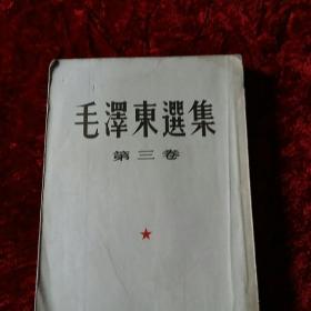 毛泽东选集   第三卷(一九五三年二月北京第一版一九五三年三月长春第一次印刷)