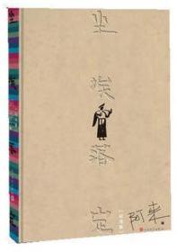 尘埃落定 人民文学出版社纪念版 阿来茅盾文学奖作品瞻对 终于融化的铁疙瘩作者 现代当代文学经典小说 名家名著