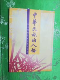 8-4  中华民族的人格
