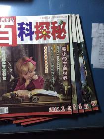 百科探秘(2011年1——6期)