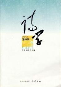 诗学 . 2012(第四辑)