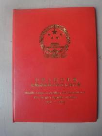 中华人民共和国金属流通纪念币定位集存薄(1955―1992)