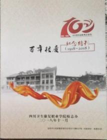 四川卫生康复职业学院《百年校庆纪念特刊1918-1998》
