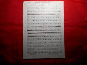 """安徽书法家唐亮 手稿5页《怎样临习 """"张迁碑""""》(附《张迁碑》一页)"""