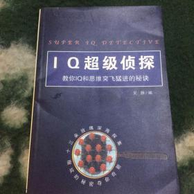 IQ超级侦探:教你IQ和思维突飞猛进的秘诀