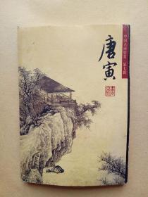 中国名画欣赏第七辑 唐寅
