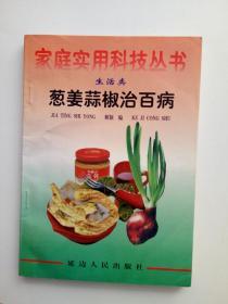葱姜蒜椒治百病