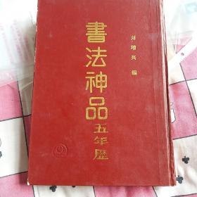 书法神品 五年历(刘增兴  编、北京体育学院出版社、90年一版一印、印数3万5千册)
