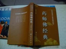 中国佛学人物经典系列药师经典