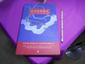 兵书经典集成(白话全彩图本)
