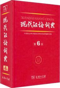 正版 现代汉语词典(第6版) 中国社会科学院语言研究所词典编辑室  编 商务印书馆 9787100084673