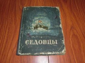 俄文原版图书