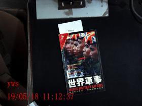 世界军事 2001.6期