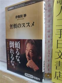 伊集院静 无赖のススメ 日文原版64开新潮文库综合书