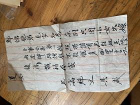 3365:高魁文毛笔写给魁儒胞弟信札一张