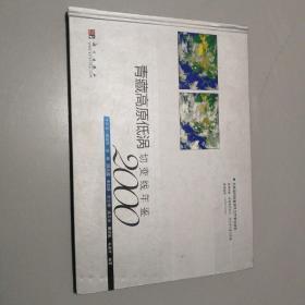 青藏高原低涡切变线年鉴(2000)