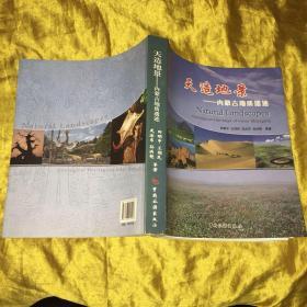 天造地景—内蒙古地质遗迹