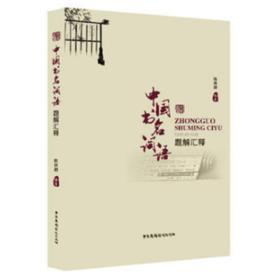 中国书名词语题解汇释