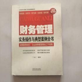 财务管理实务操作与典型案例全书(超级实用版)
