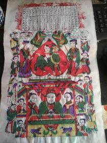 山东曹州木版年画-公元2013年岁次癸巳年八仙麒麟送子.大幅灶君府老灶爷