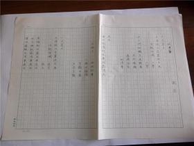 B0587诗之缘旧藏,台湾中生代诗人刘菲上世纪精品代表作手迹1页